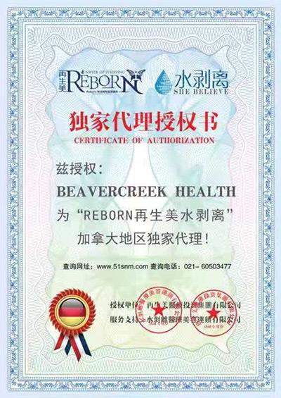 Reborn Certificate